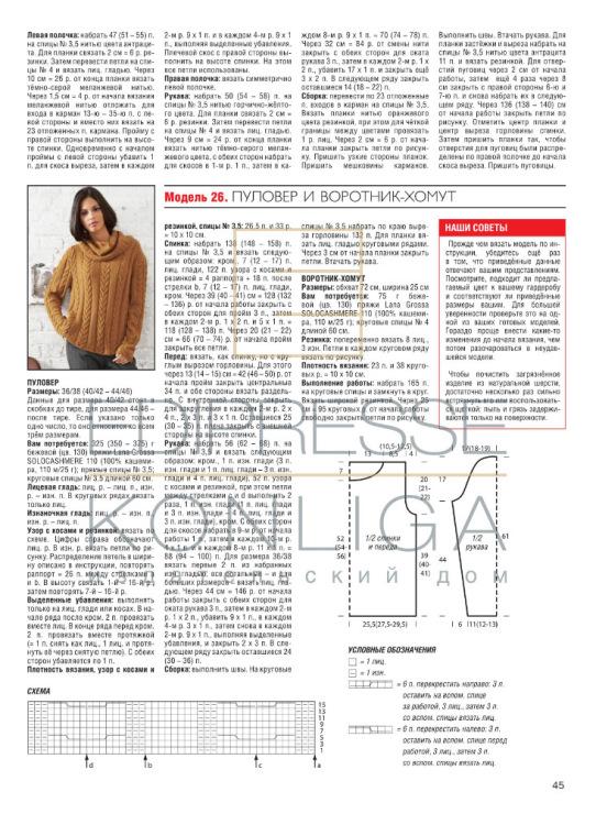 Пуловер с воротником хомут спицами схема вязания