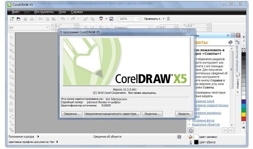 Coreldraw Graphics Suite x5 Activation Code plus Crack
