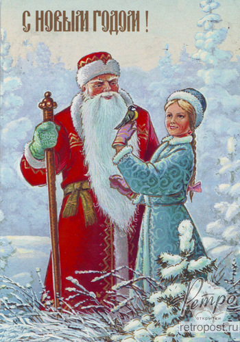 Мороз и снегурочка открытки 393