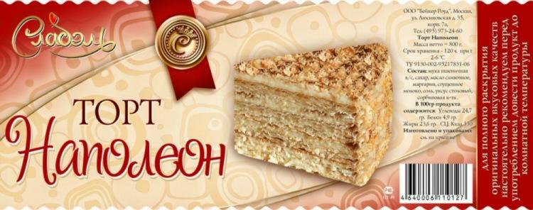 Эксклюзивные фото на этикетку тортов
