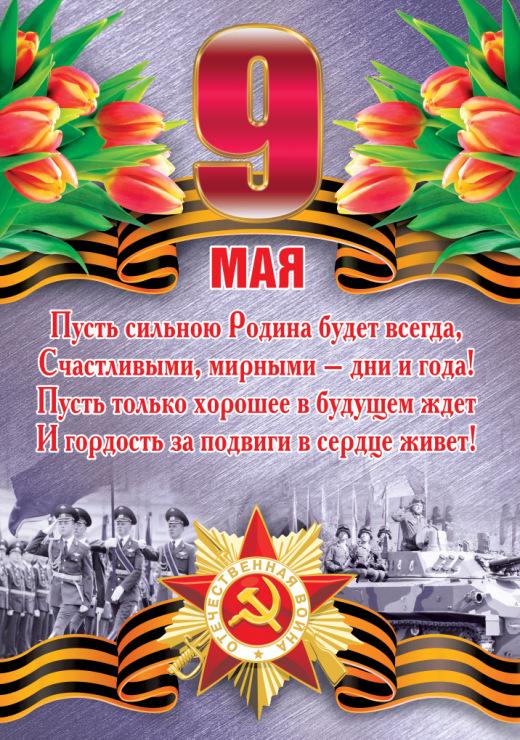 Открытки и плакаты с 9 мая