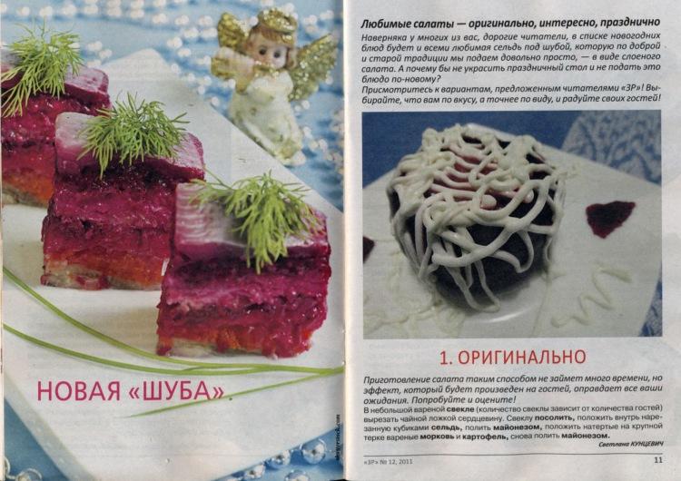 Салат арбуз рецепт пошагово