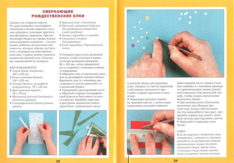 Как сделать открытку своими руками 91