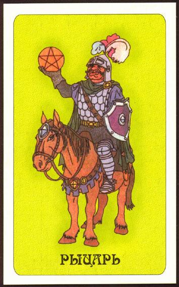 рыцарь пентаклей и королева жезлов Монголии страдают сильного