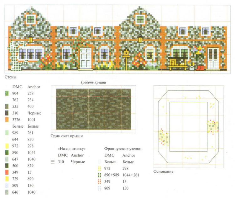 Вышивка объёмные домики