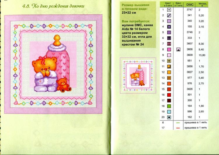 Вышивка для детского альбома 76