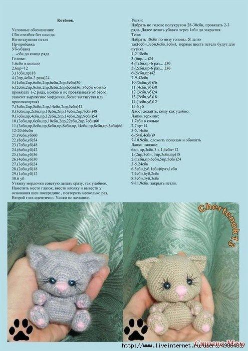 Как вязать амигуруми котенок